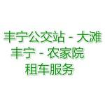 [丰宁县公交站-坝上草原大滩]租车服务