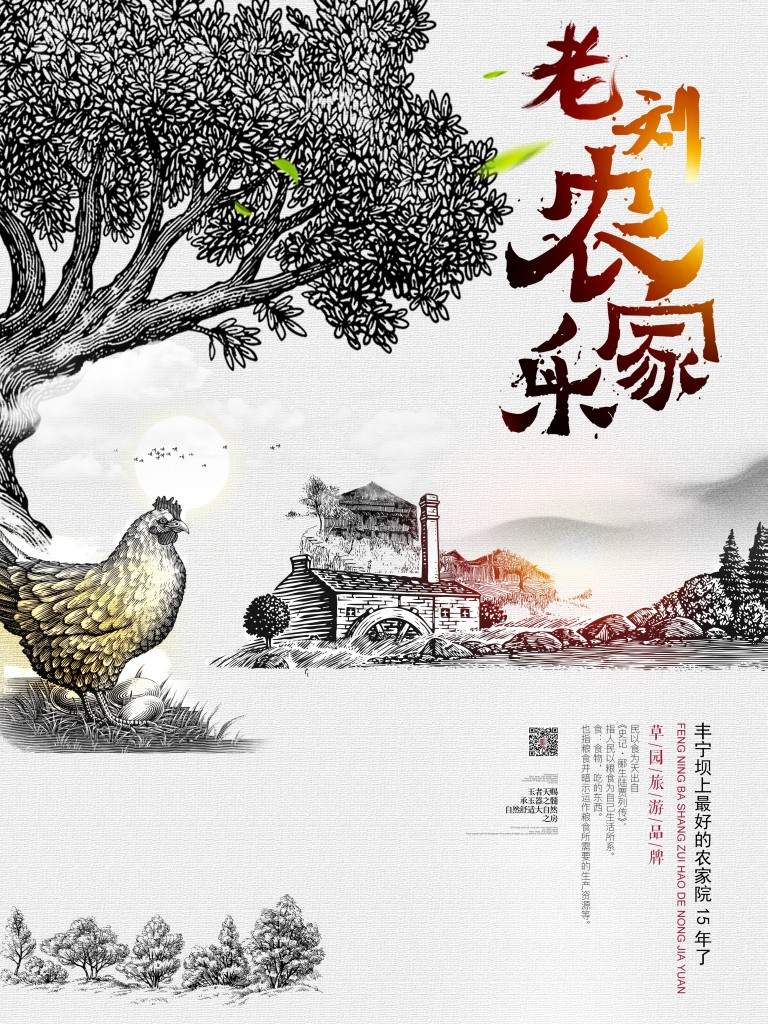 描绘农家乐旅游海报